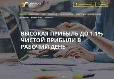 Traffic Company Online LTD screenshot