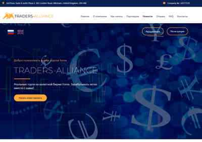 Traders Alliance - traders-alliance.com