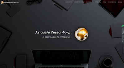 Avtomain Holding LTD screenshot