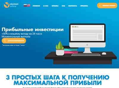 SKYMON ONLINE - skymon.online