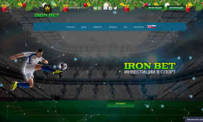 IRONBET screenshot