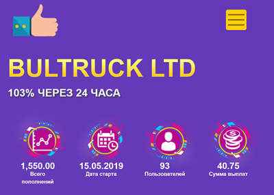 Bultruck LTD screenshot