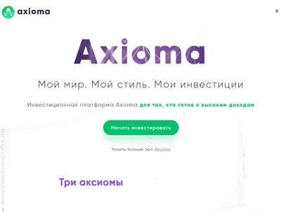 Axioma International LTD screenshot