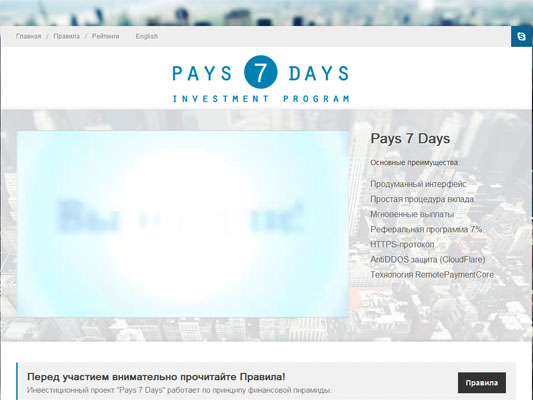 http://all-hyips.info/img/Pays7Days.jpg
